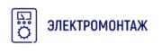Электромонтаж Пермь